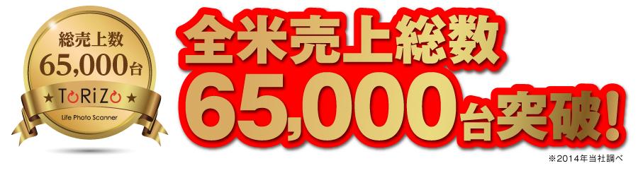 ToRiZoスキャナ(A6・ハガキサイズ) 全米売上総数65,000台突破!