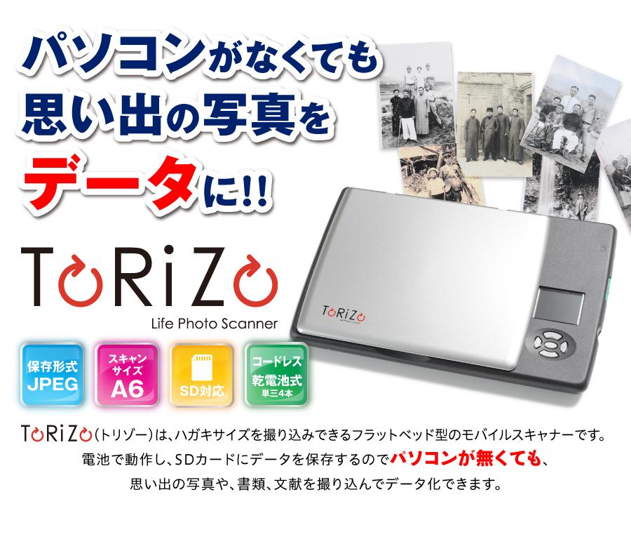 ToRiZoスキャナ(A6・ハガキサイズ) パソコンがなくても思い出の写真をデータに