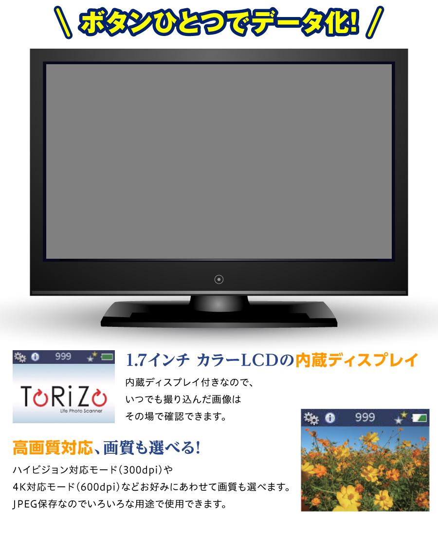 ToRiZoスキャナ(A6・ハガキサイズ) ボタン一つでデータ化。1.7インチカラーLCD内蔵ディスプレイ。ハイビジョン・4K対応