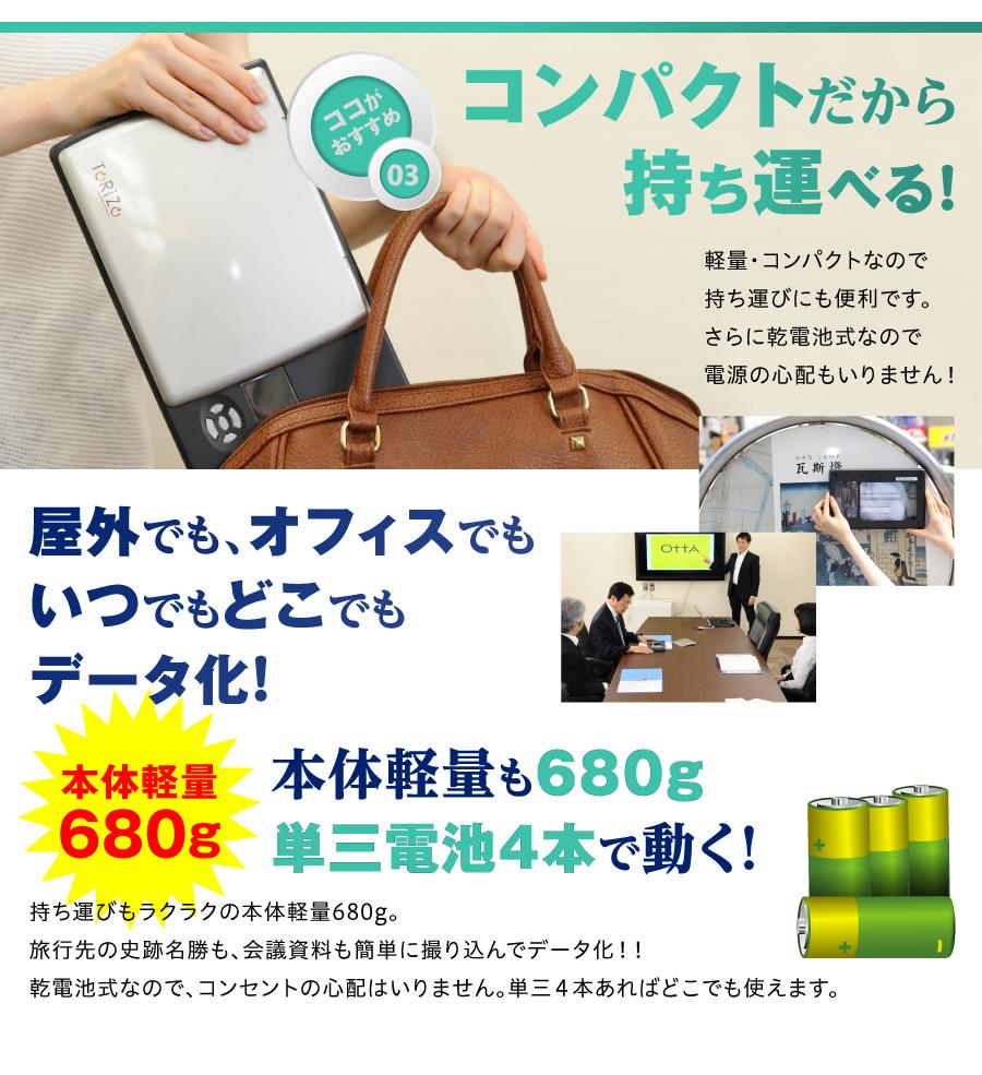 ToRiZoスキャナ(A6・ハガキサイズ) 軽量・コンパクト・乾電池式で持ち運べる。屋外でもオフィスでもいつでもどこでもデータ化。