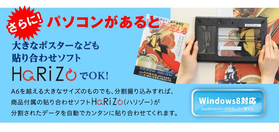 ToRiZoスキャナ(A6・ハガキサイズ) 大きなポスターなども分割撮り込みし自動貼り合わせソフト HaRiZoでOK