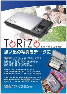 ToRiZo簡単スキャナ カタログ